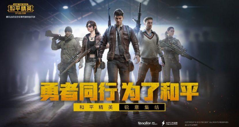 中国のPUBG代替ゲーム『和平精英』、愛国的改変でこの先生き残られるか