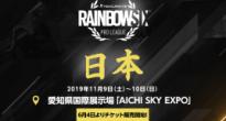 レインボーシックス シージ「プロリーグ シーズン10 ファイナル」が日本で開催決定
