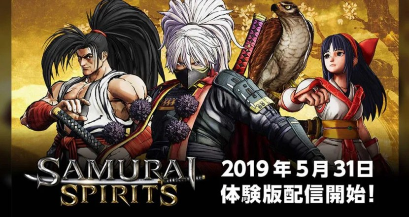 SNK 「SAMURAI SPIRITS」の体験版を5月31日に配信開始