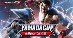 ヤマダ電機が「鉄拳7」のeスポーツ大会「YAMADA Cup eSports大会」を開催