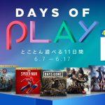 3597今年もゲーム三昧!PSのスペシャルセール「Days of Play」が開催決定!