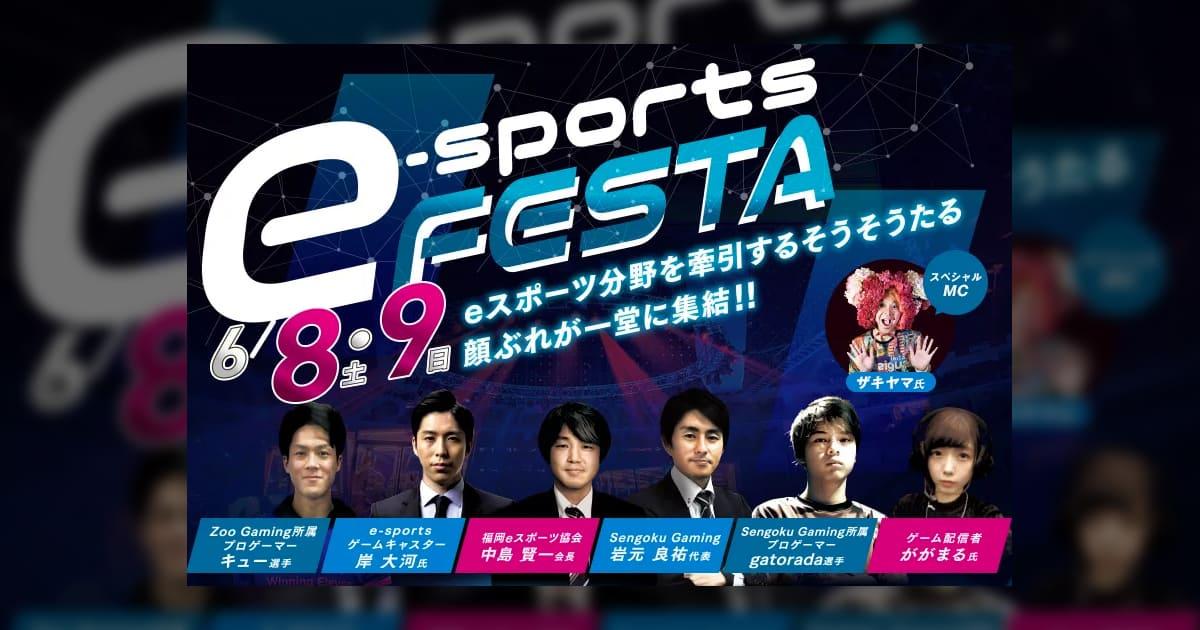 福岡デザイン&テクノロジー専門学校主催「e-sportsフェスタ」開催