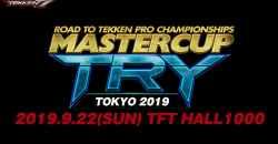 鉄拳7の大会「MASTERCUP TRY TOKYO 2019」がJeSU公認大会に決定