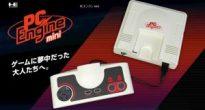 やっぱり出た!ゲーマー待望の「PCエンジンmini」の発売が決定!