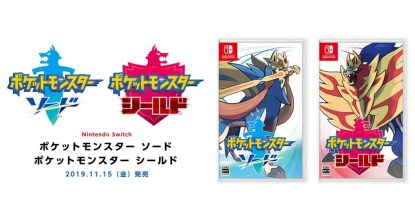 Pokemon登場Nintendo Switch!「精靈寶可夢 劍/盾」發售日決定