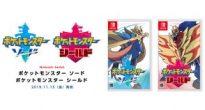 「ポケットモンスター ソード・シールド」の発売日が決定!新情報も発表!