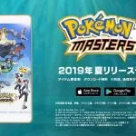 4505待望のポケモンの新作スマホアプリ「ポケモンマスターズ」配信開始!