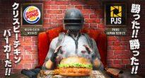 バーガーキング®がPUBG JAPAN SERIESとコラボ!早速コラボのスペシャルキングボックスを食べてステッカーをゲット!