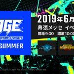 3768鉄拳ワールドツアー2019の日本大会「Wellplayed Challenger」が大阪で開催