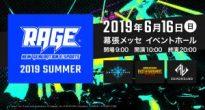 日本国内最大級のeスポーツイベント「RAGE 2019 SUMMER」が幕張メッセで開催