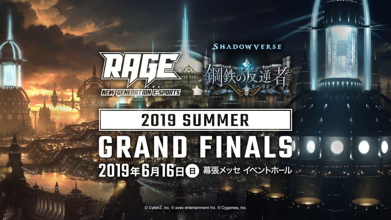 RAGE Shadowverse 2019 Summer GRAND FINALS