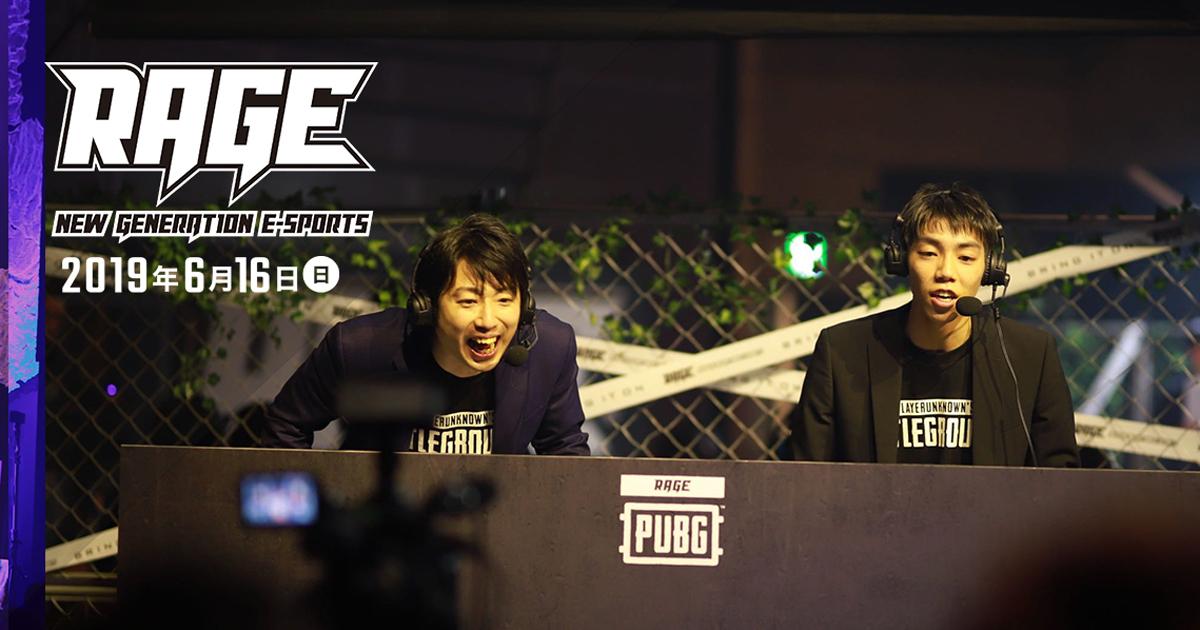 日本最大型eSports Event「RAGE 2019 Summer」!