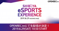 「SHIBUYA eSPORTS EXPERIENCE」開催!ハチ公前広場でパブリックビューイング&OPENREC.tvで生放送も決定!