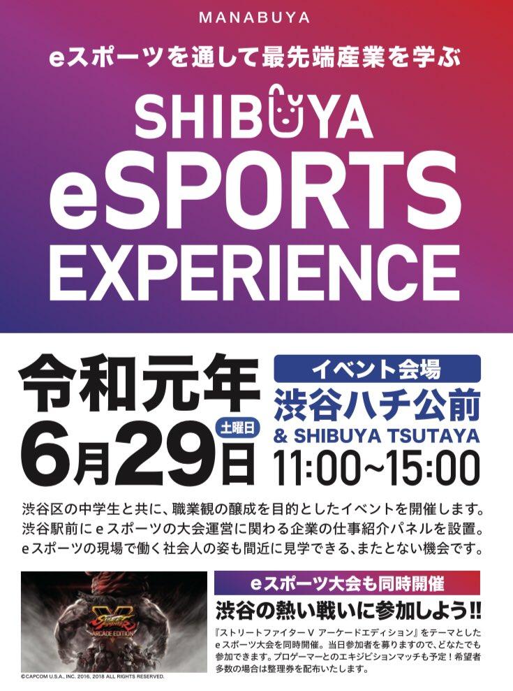 SHIBUYA eSPORTS EXPERIENCE
