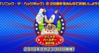 「ソニックバースデー2019」開催決定!「墨絵 超音速針鼠」グッズも先行発売!