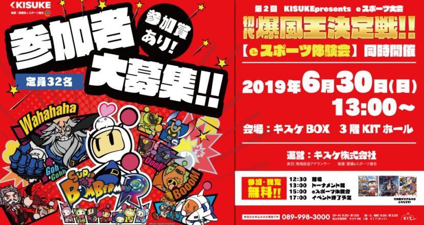 今度はボンバーマン!愛媛県松山市がeスポーツイベント「初代 爆風王決定戦」を開催