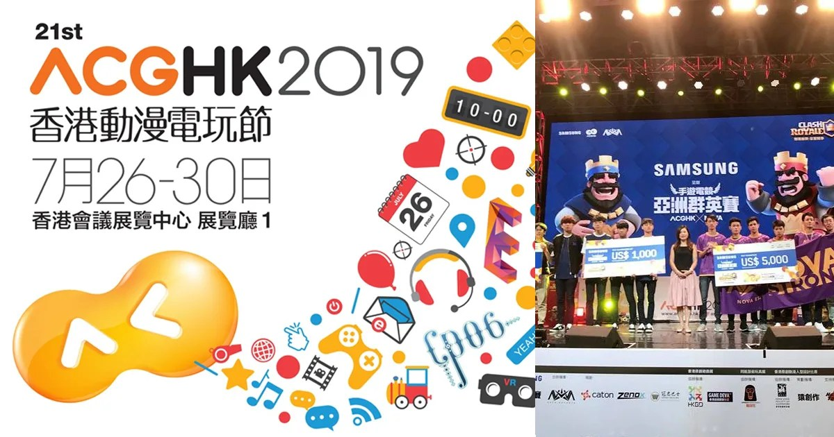 又到了ACGHK 2019香港動漫電玩節!
