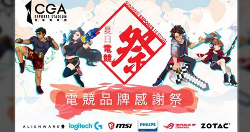 電競品牌感謝祭 第2砲LOGITECH+ALIENWARE 低過半價!