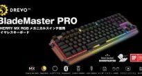 5種類の軸から選択可能なゲーミングキーボード「BladeMaster PRO」