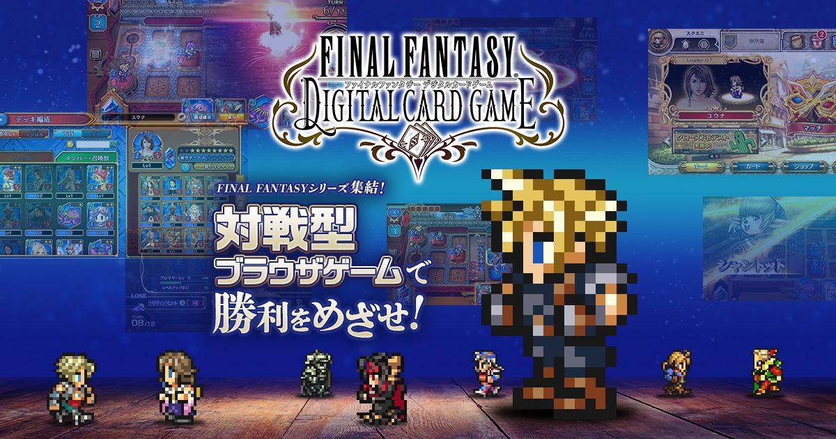 FFのTCG「FINAL FANTASY DIGITAL CARD GAME」がYahoo!ゲームで配信開始