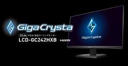 アイ・オー・データがリフレッシュレート75Hzのゲーミングモニター「GigaCrysta LCD-GC271XB」を発表