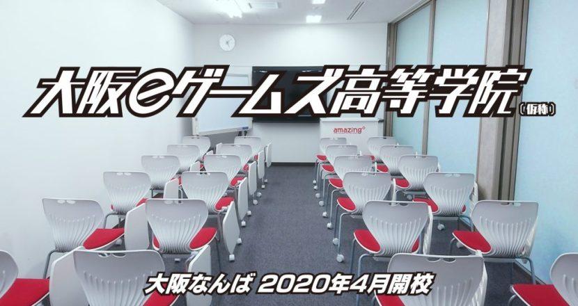 高校卒業資格が取得できる「大阪eゲームズ高等学院」<仮称>が2020年4月開校