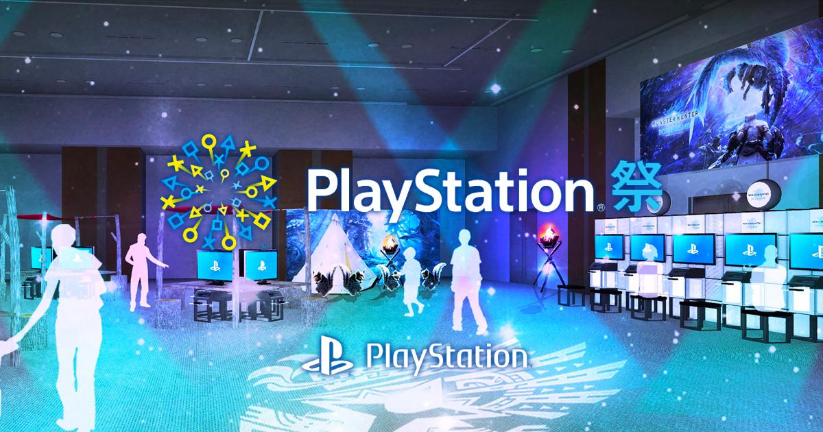 最新ゲームの試遊や特別展示も!海の日に「PlayStation 祭 TOKYO 2019」が開催!