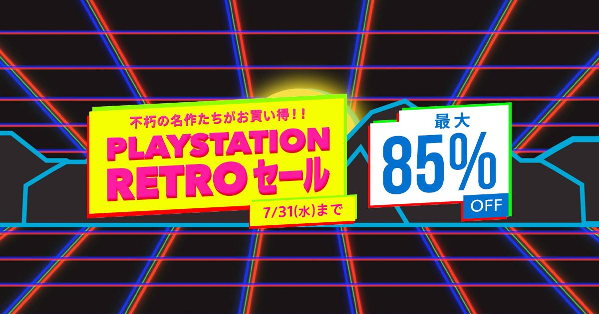 夏の始まりに名作三昧!「PLAYSTATION RETROセール」開催!