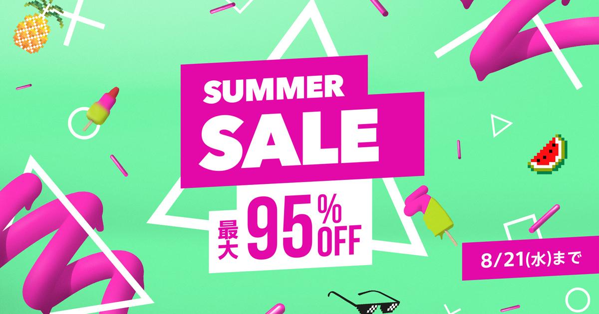 梅雨も開けたのでPS4三昧!PS Storeで最大95%オフの「SUMMER SALE」開催!
