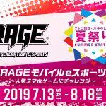 4931予選から白熱!RAGE Shadowverse 2019 Autumn の予選大会へ行ってきました!