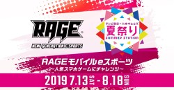 「RAGE」が「テレビ朝日・六本木ヒルズ 夏祭り SUMMER STATION」にブースを出展