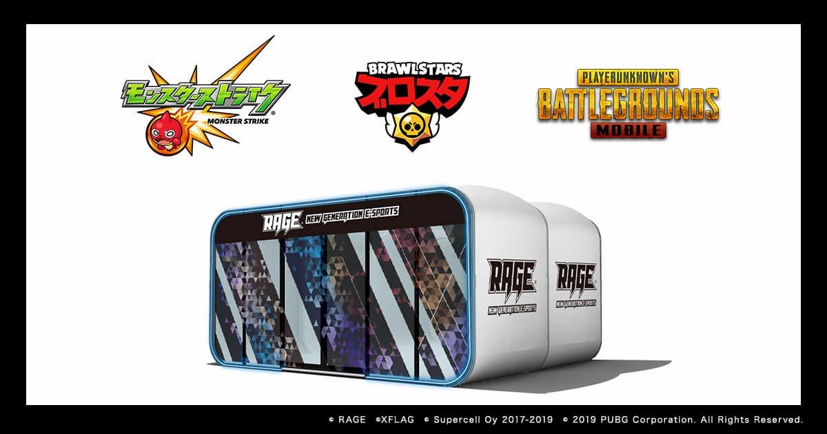 「RAGE モバイルeスポーツ〜人気のスマホゲームにチャレンジ〜」ブースイメージ