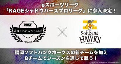 「RAGE Shadowverse Pro League」にソフトバンクホークスが参入決定