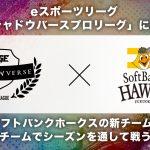5537クラウドゲーミングサービス「GeForce NOW Powered by SoftBank」の正式サービス開始が6月に決定