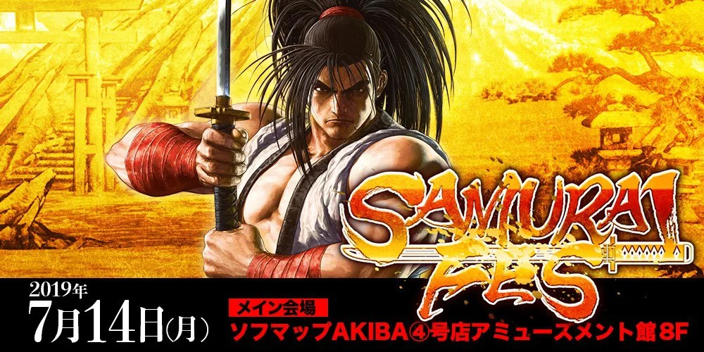 新作「SAMURAI SPIRITS」公式ファンイベント「SAMURAI FES」開催決定!