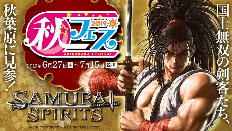 秋フェス2019夏 × SAMURAI SPIRITS