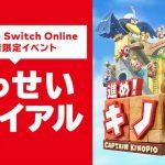 「進め!キノピオ隊長」Nintendo Switch Online加入者全員が対象「いっせいトライア…