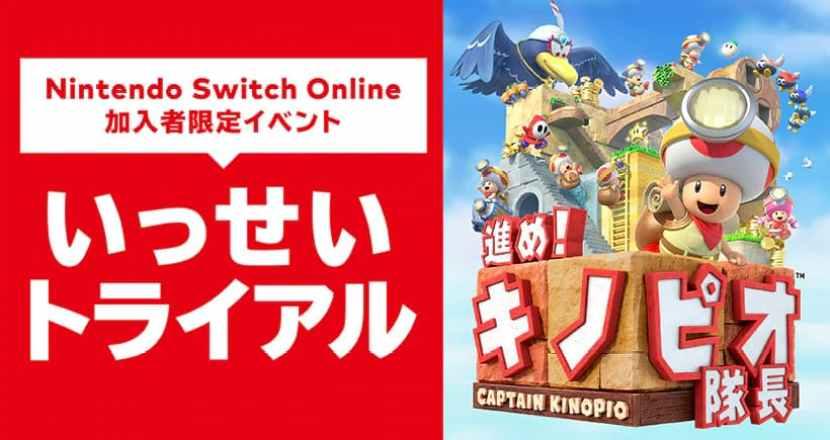 「進め!キノピオ隊長」Nintendo Switch Online加入者全員が対象「いっせいトライアル」開催!