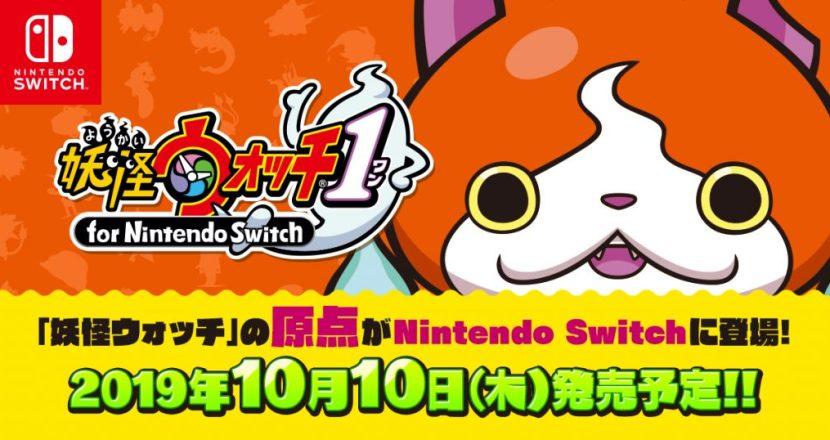 初代をHDリマスター!「妖怪ウォッチ1 for Nintendo Switch」発売決定!