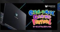 日本エイサーが「GAMING FESTIVAL 2019 Summer」への協力を発表