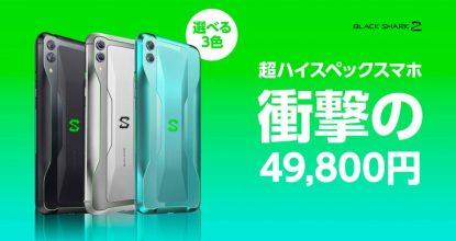 ハイスペックゲーミングスマートフォン「Black Shark 2」が日本向けに低スペックのJAPANモデル(RAM 6GB)を発売