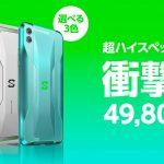 5886ハイスペックゲーミングスマートフォン「Black Shark 3」が日本で正式発売決定!予約受付中!
