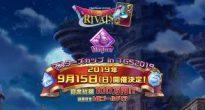 TGSを舞台に「ドラゴンクエストライバルズ」初の賞金付き公式大会が開催決定!