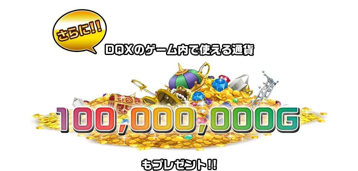 1億ゴールド