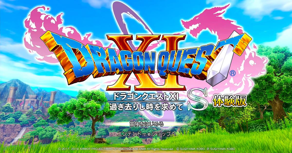 想定プレイ時間10時間の体験版!?Nintendo Switch版「ドラゴンクエストXI S」の「たっぷり遊べる体験版」配信開始!