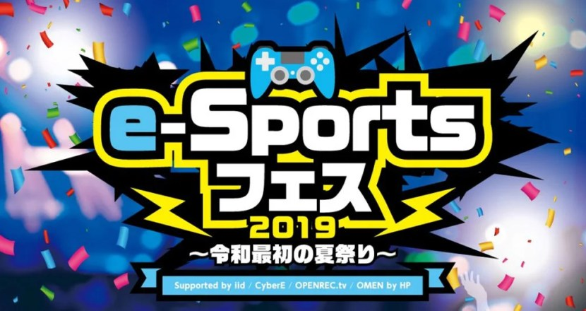総合学園ヒューマンアカデミー主催!完全オンラインのeスポーツイベント「e-Sportsフェス2019~令和最初の夏祭り~」開催