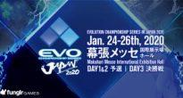 2020年は幕張メッセ!EVO Japan 2020開催決定!