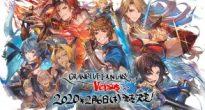 対戦型格闘ゲーム「グランブルーファンタジー ヴァーサス」の発売日決定&予約開始!