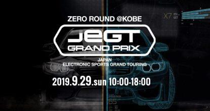 レーサーのための「JeGT」発足!プロレーサーたちがeスポーツで競い合う!
