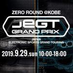 628813万円相当のゲーミングチェア当たる!「AUTOBACS JeGT GRAND PRIX 2020 Series」のROUND 03でキャンペーン実施!